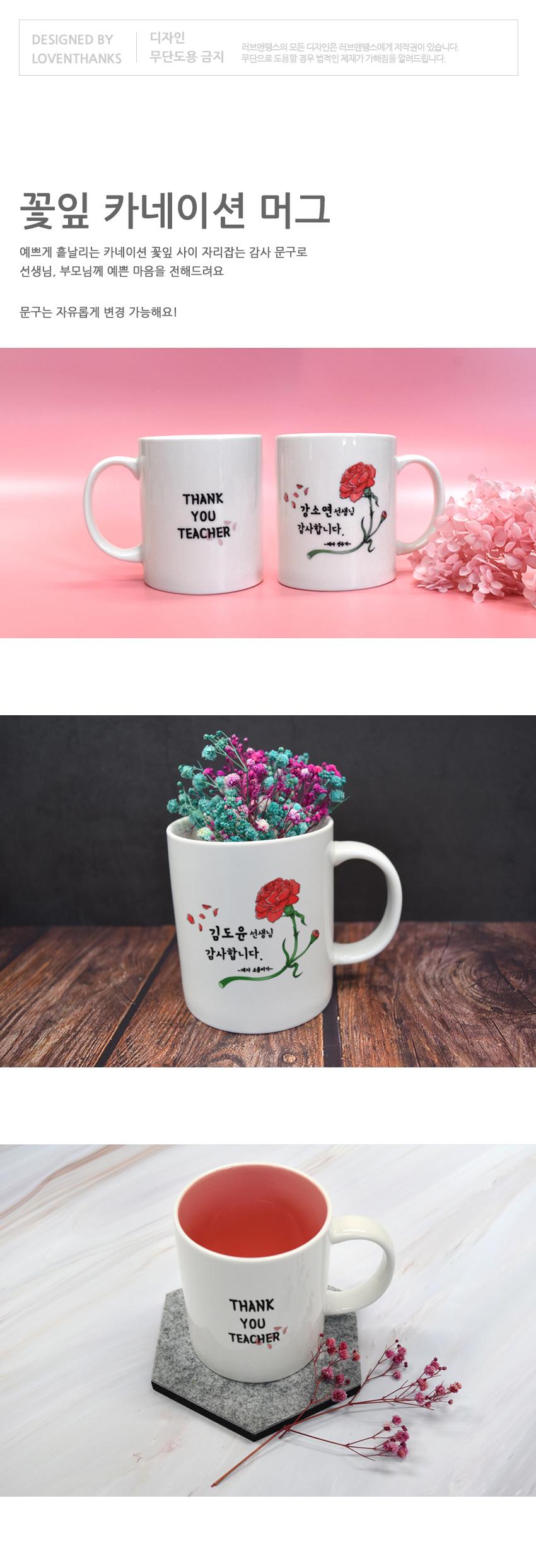 -꽃잎 카네이션 머그컵- 어버이날선물 스승의날선물 추천 - 러브앤땡스, 12,000원, 머그컵, 주문제작머그