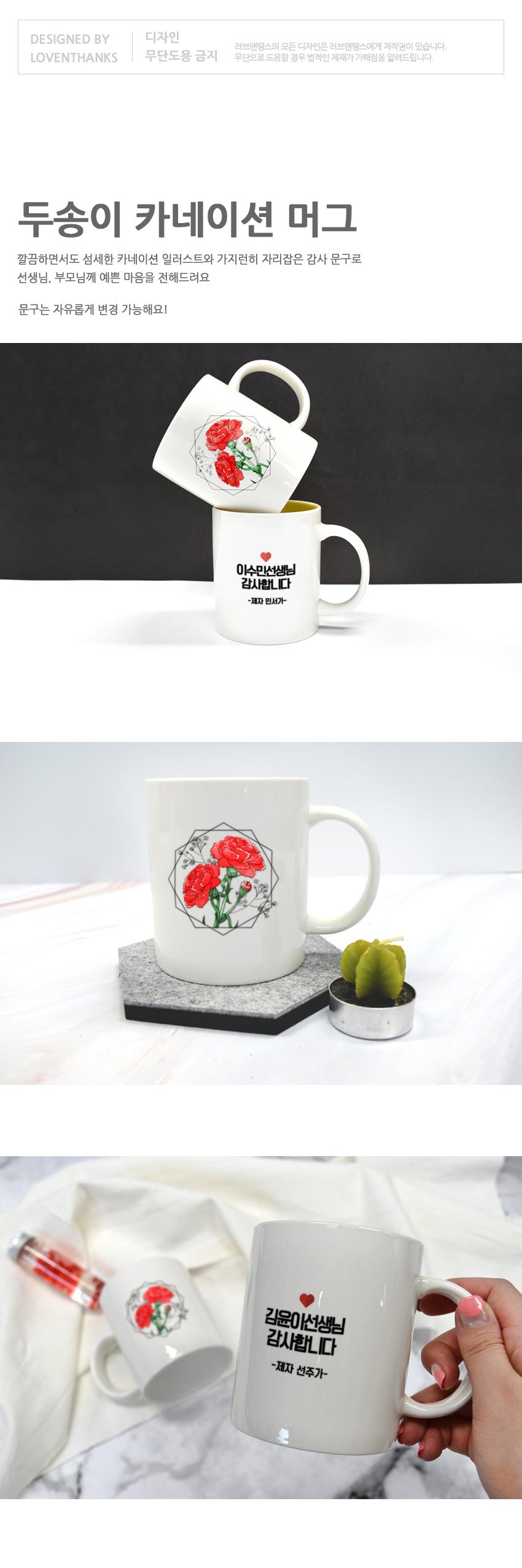 -두송이 카네이션 머그컵- 어버이날선물 스승의날선물 추천 - 러브앤땡스, 12,000원, 머그컵, 주문제작머그